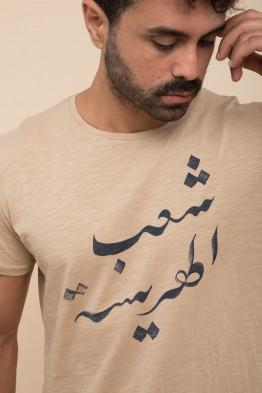 Harissa T-shirt