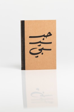 Habibi Notebook