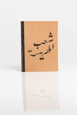 Harissa Notebook