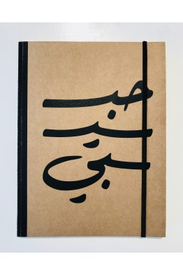 Habibi Big Notebook
