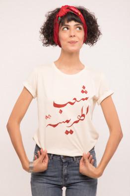 Tshirt Harissa