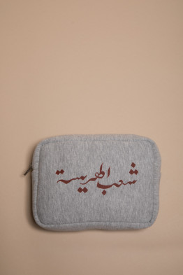 Harissa Little Bag