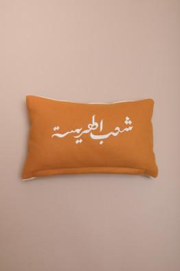Harissa cushion