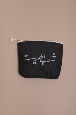 Harissa Little Bag