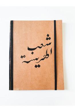 Harissa Big Notebook