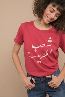 T-shirt Harissa